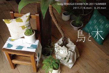 Toritoki_dm360