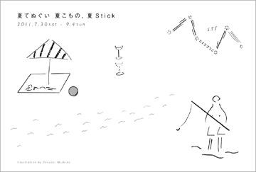 Studiostick_dm